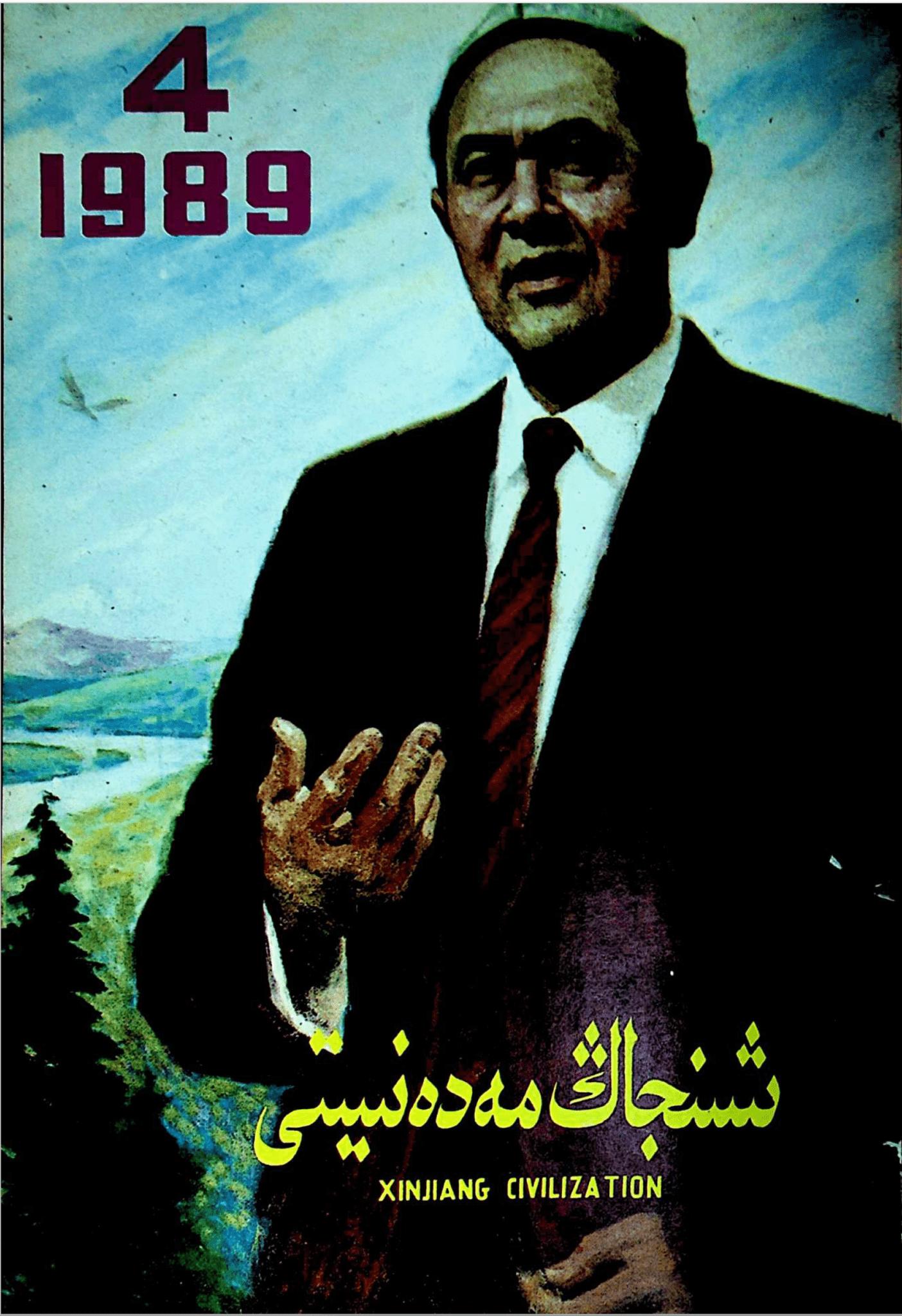 Screenshot 2020 03 05 at 15.29.49 - شىنجاڭ مەدەنىيىتى 1989-يىلى 4-سان