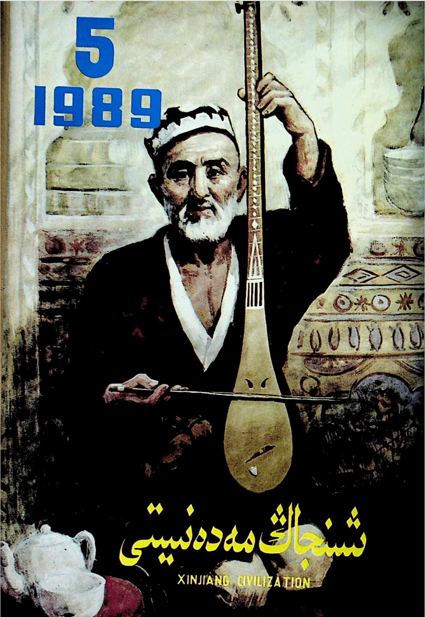 Screenshot 2020 03 05 at 15.30.28 - شىنجاڭ مەدەنىيىتى 1989-يىلى 5-سان