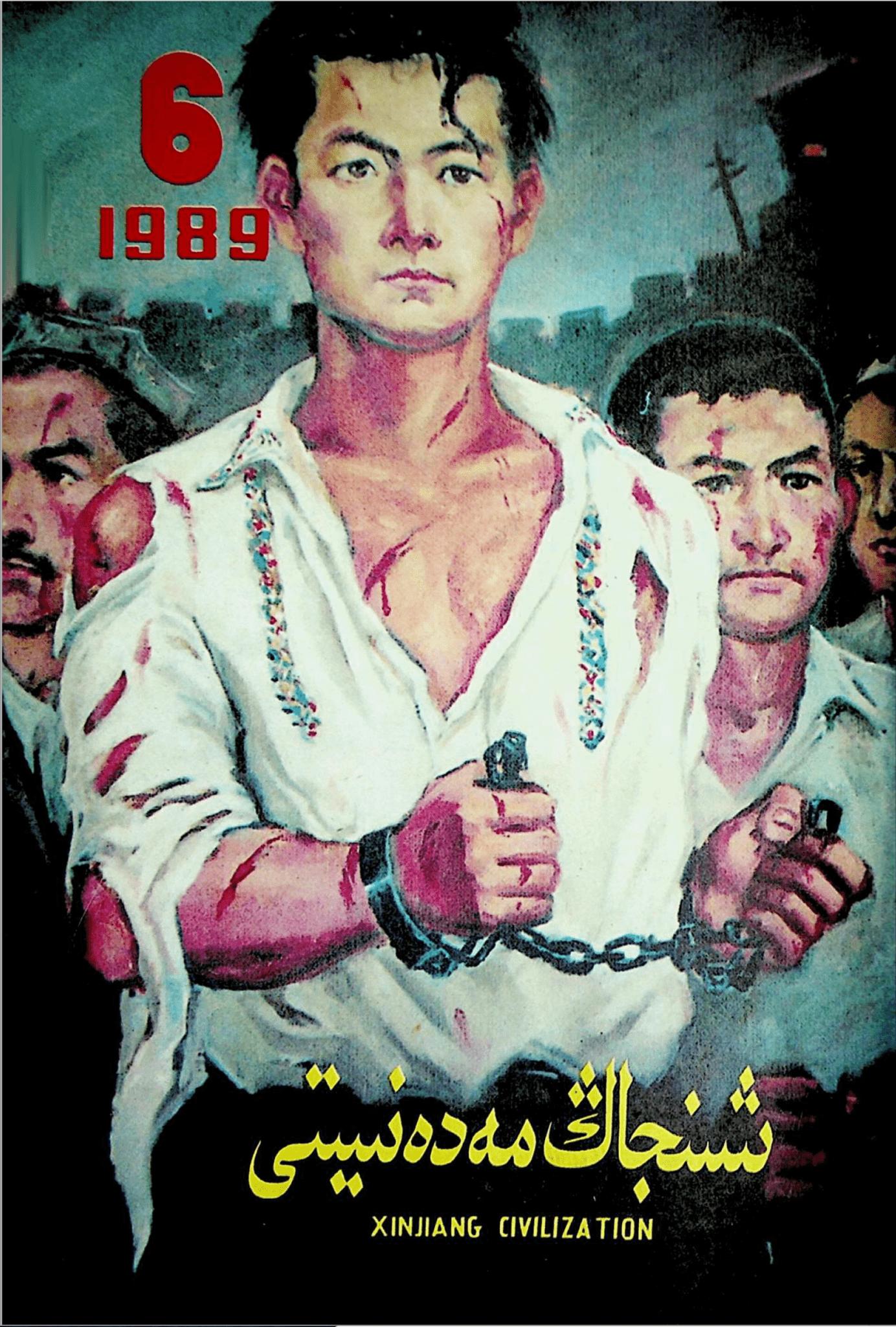 Screenshot 2020 03 05 at 15.31.10 - شىنجاڭ مەدەنىيىتى 1989-يىلى 6-سان