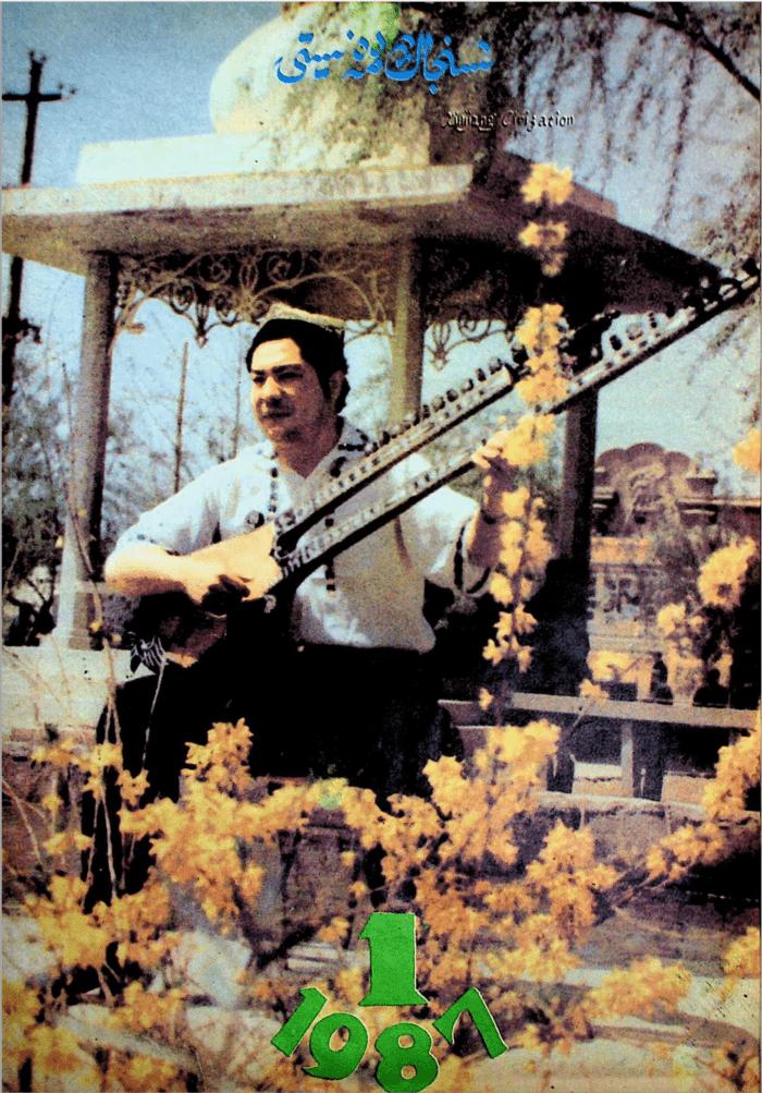 شىنجاڭ مەدەنىيىتى 1987-يىلى 1-سان, ئېلكىتاب تورى