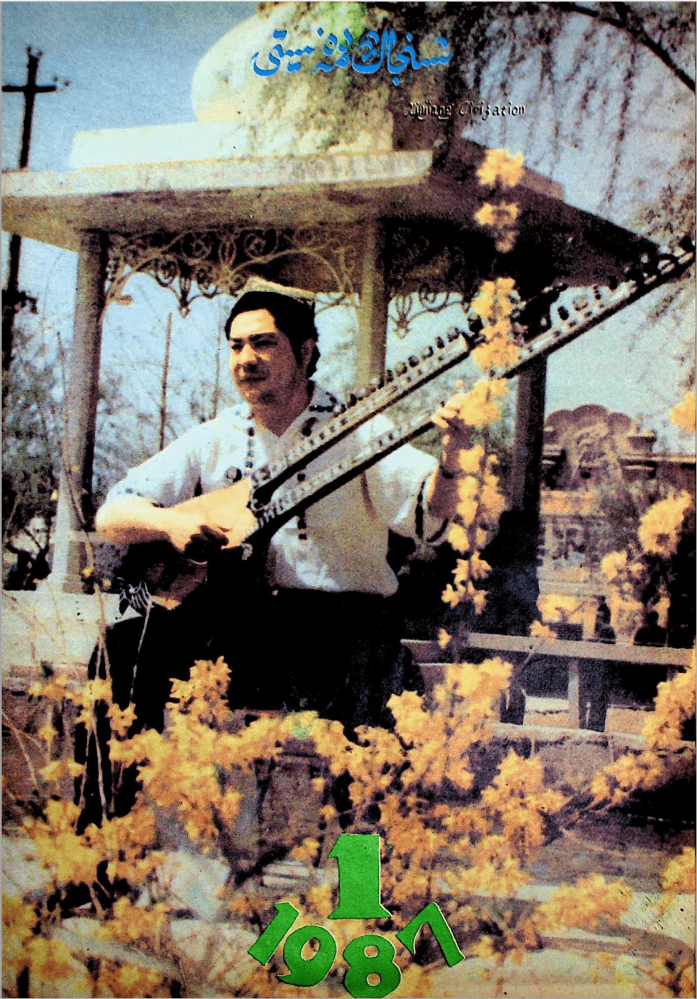 Screenshot 2020 03 08 at 15.20.06 - شىنجاڭ مەدەنىيىتى 1987-يىلى 1-سان