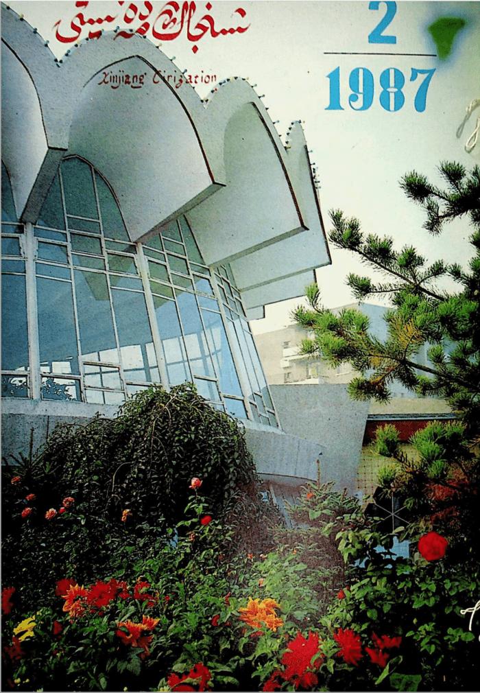 شىنجاڭ مەدەنىيىتى 1987-يىلى 2-سان, ئېلكىتاب تورى
