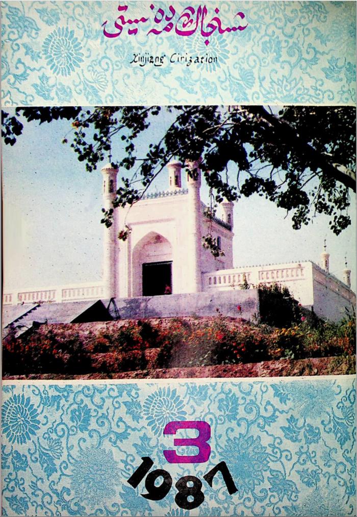 شىنجاڭ مەدەنىيىتى 1987-يىلى 3-سان, ئېلكىتاب تورى