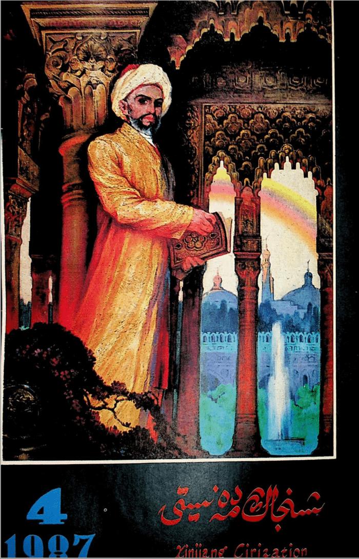 شىنجاڭ مەدەنىيىتى 1987-يىلى 4-سان, ئېلكىتاب تورى
