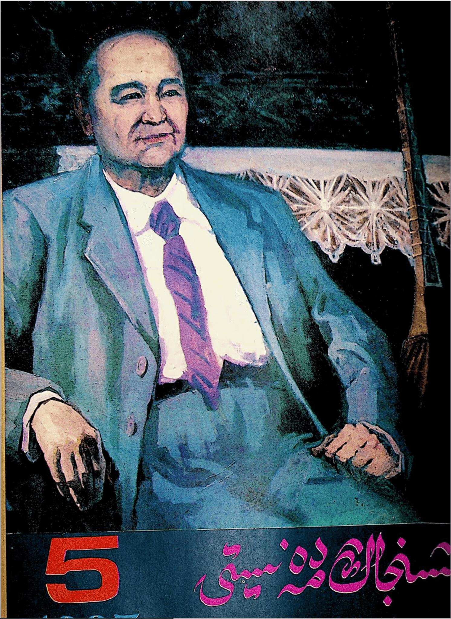 شىنجاڭ مەدەنىيىتى 1987-يىلى 5-سان, ئېلكىتاب تورى