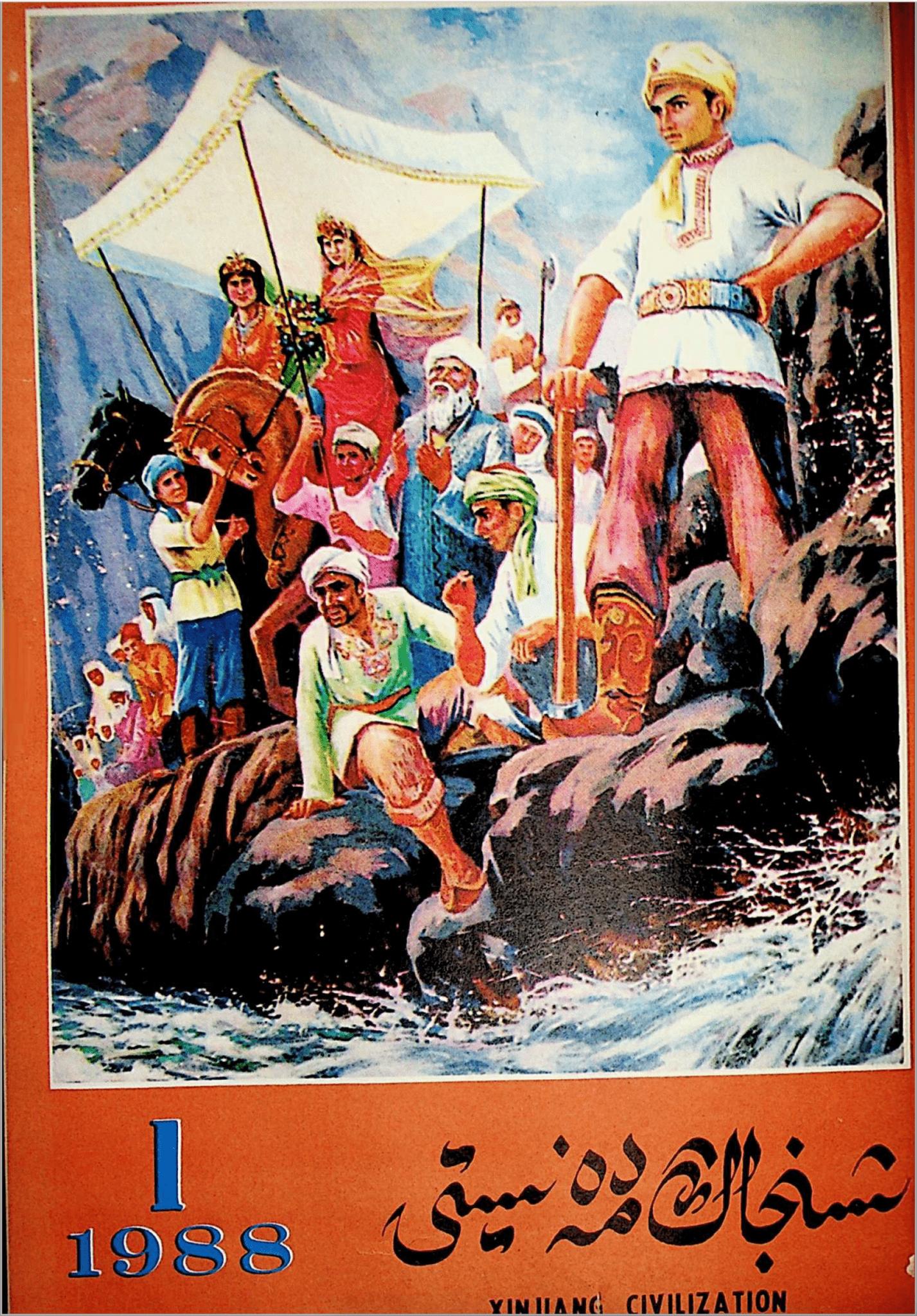 شىنجاڭ مەدەنىيىتى 1988-يىلى 1-سان, ئېلكىتاب تورى