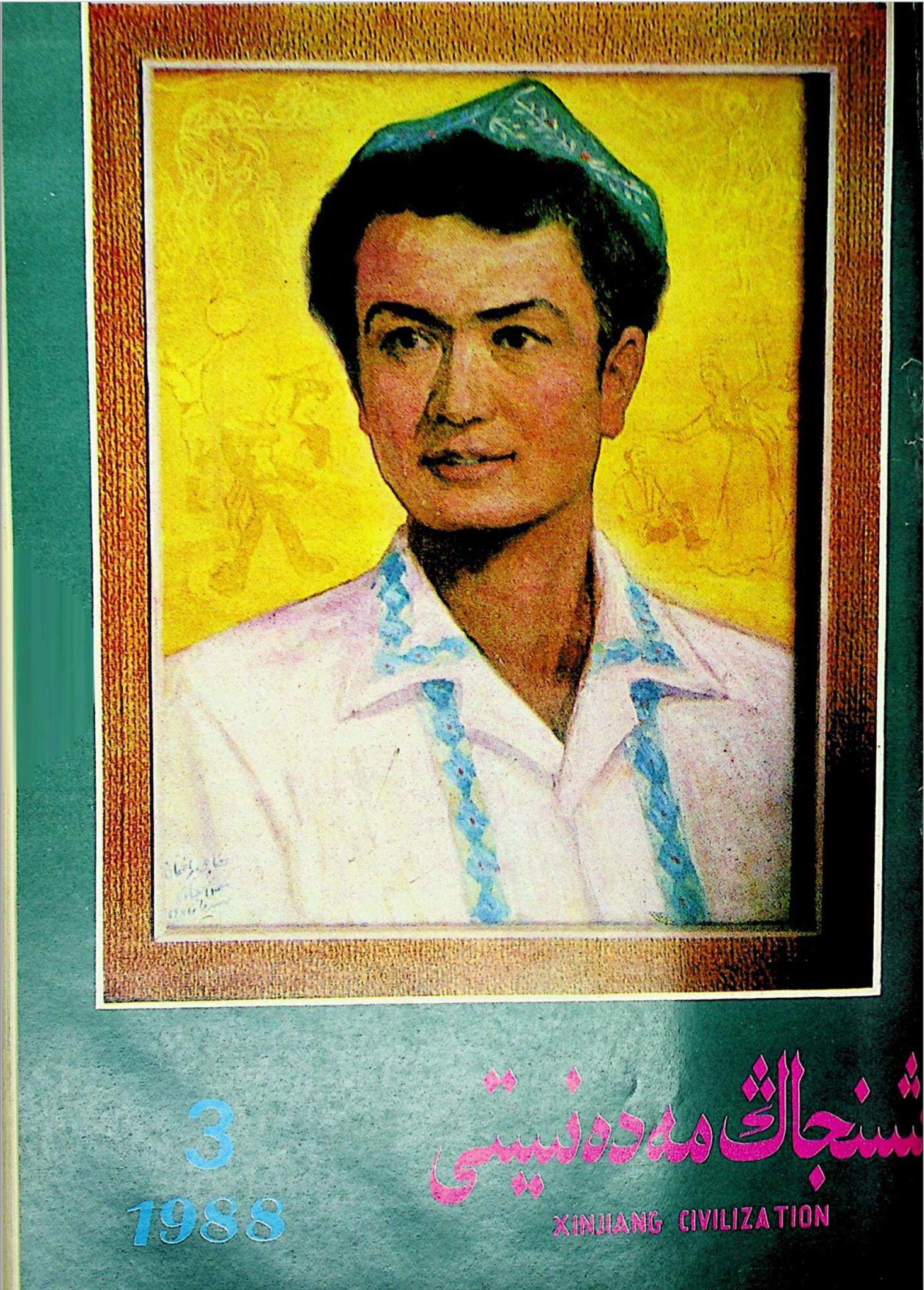 Screenshot 2020 03 08 at 15.31.08 - شىنجاڭ مەدەنىيىتى 1988-يىلى 3-سان