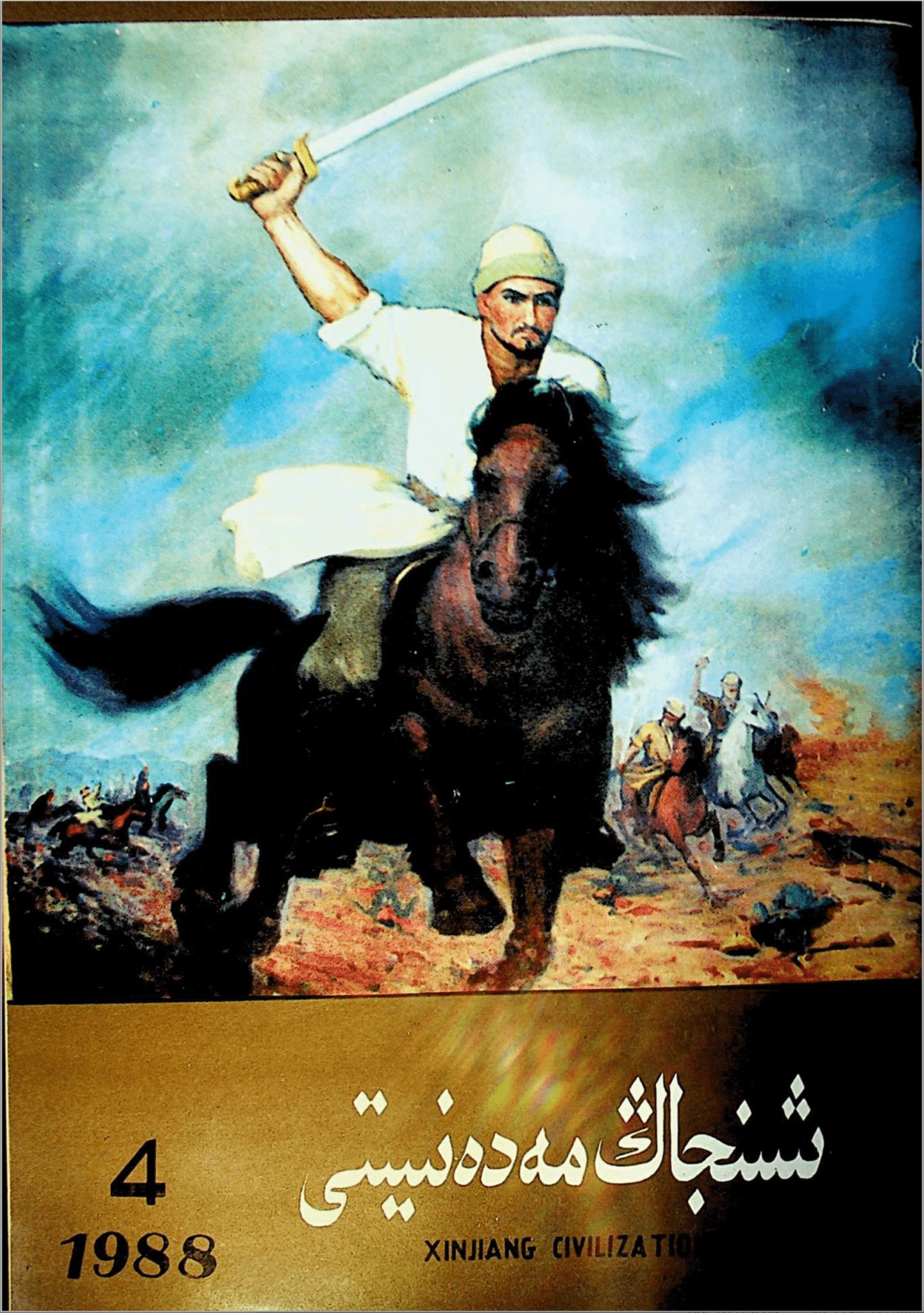 Screenshot 2020 03 08 at 15.34.02 - شىنجاڭ مەدەنىيىتى 1988-يىلى 4-سان