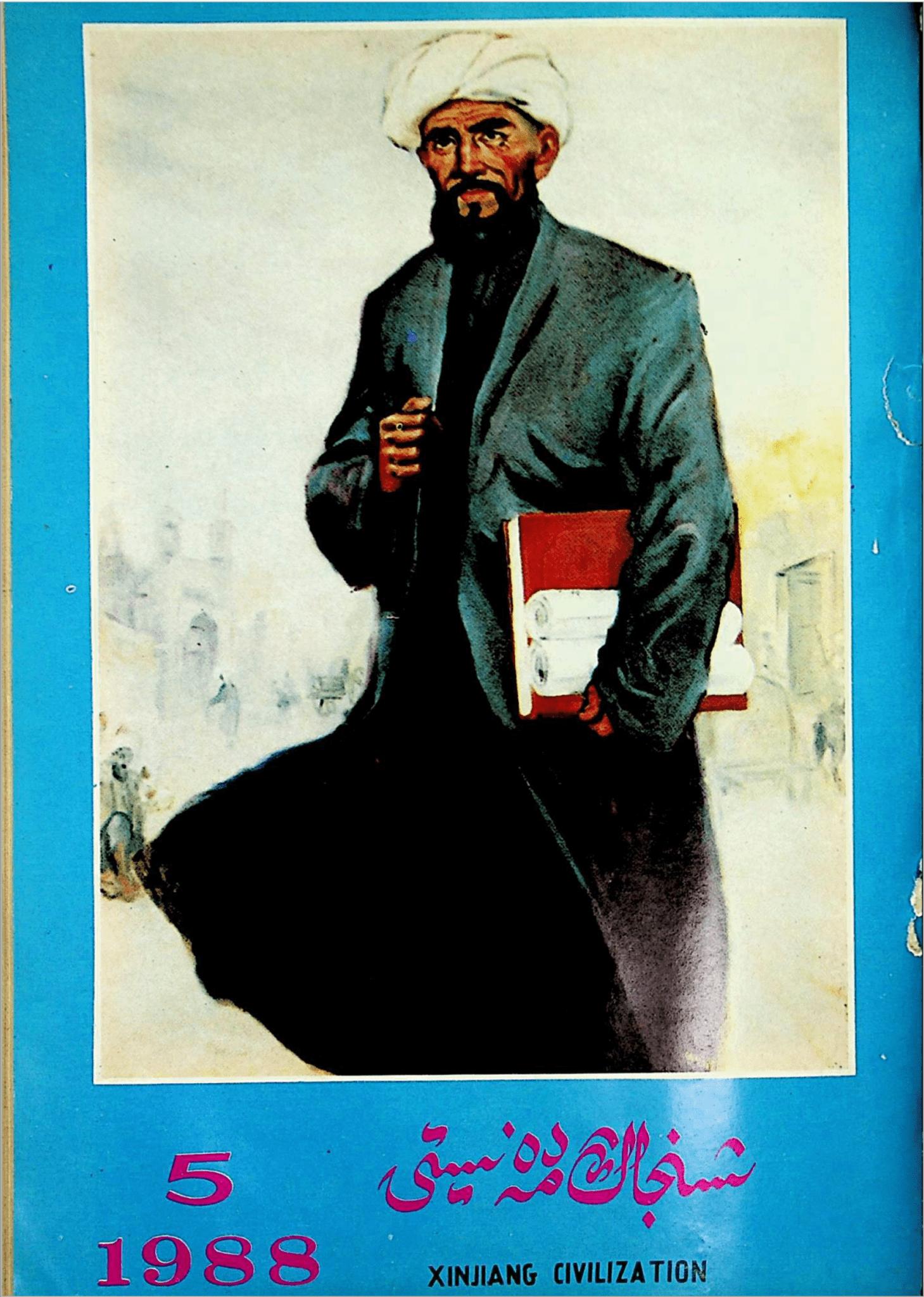 شىنجاڭ مەدەنىيىتى 1988-يىلى 5-سان, ئېلكىتاب تورى