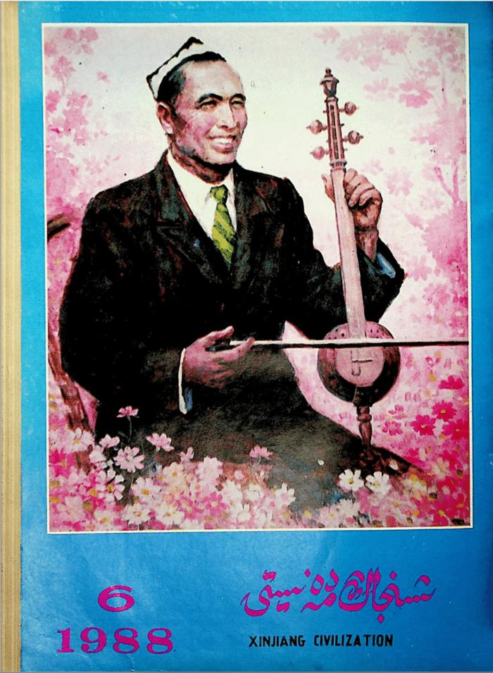 شىنجاڭ مەدەنىيىتى 1988-يىلى 6-سان, ئېلكىتاب تورى