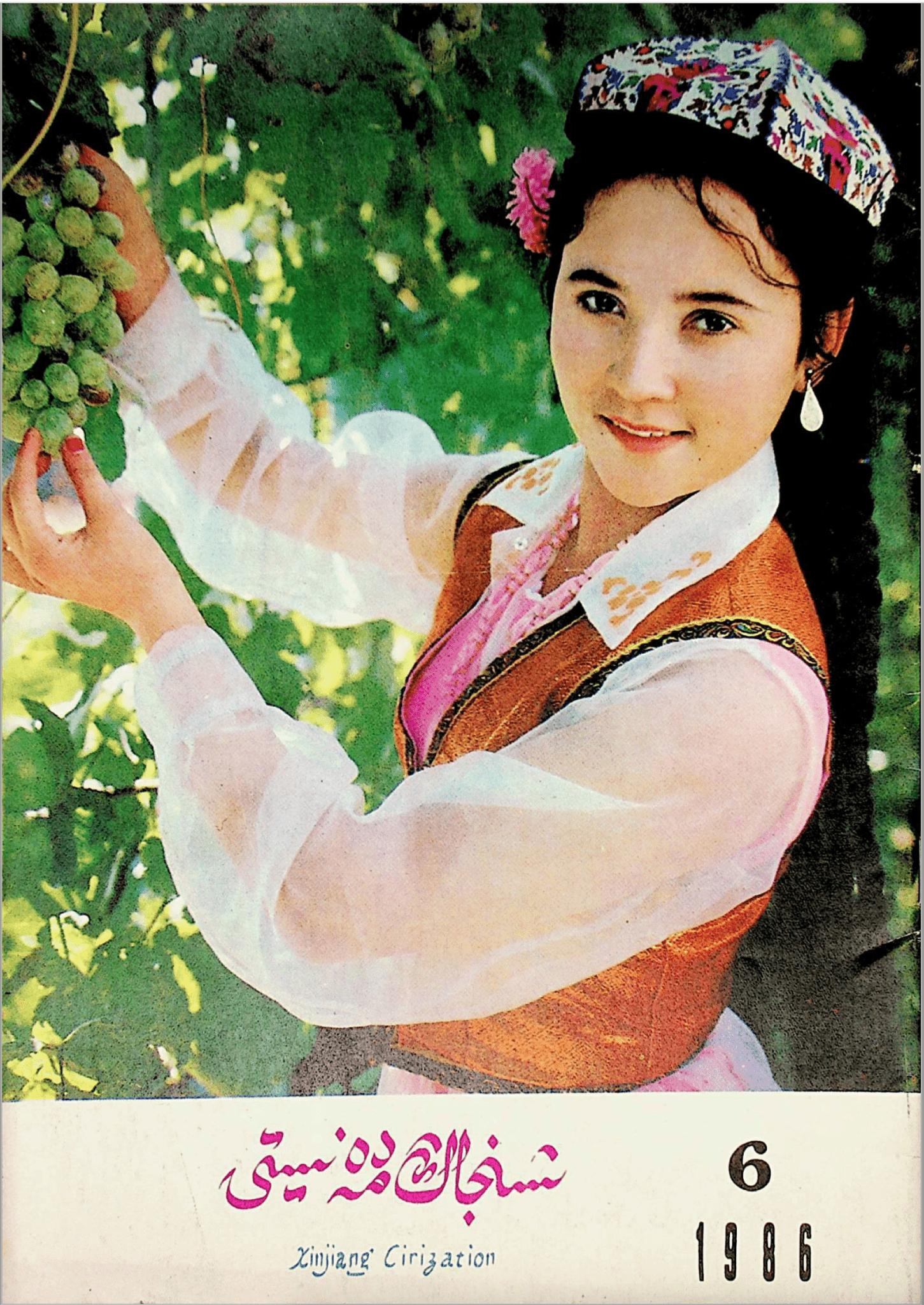Screenshot 2020 03 10 at 16.13.09 - شىنجاڭ مەدەنىيىتى 1986-يىلى 6-سان