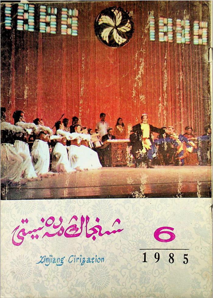 شىنجاڭ مەدەنىيىتى 1985-يىلى 6-سان, ئېلكىتاب تورى