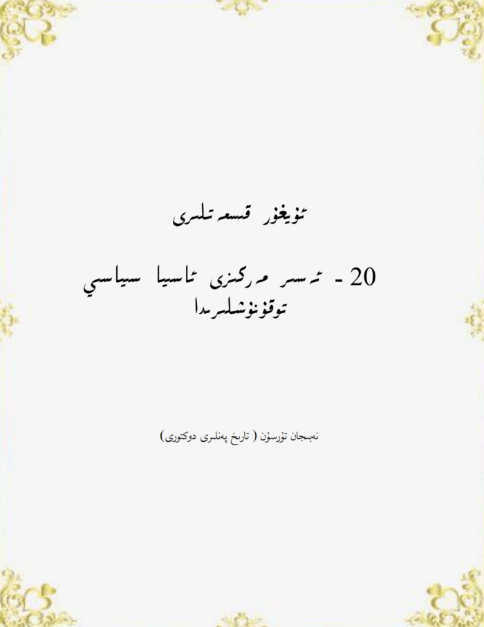 Uyghur Qismetliri pdf 700x907 - ئۇيغۇر قىسمەتلىرى 20-ئەسىر مەركىزى ئاسىيا سىياسىي توقۇنۇشلىرىدا(نەبىجان تۇرسۇن)