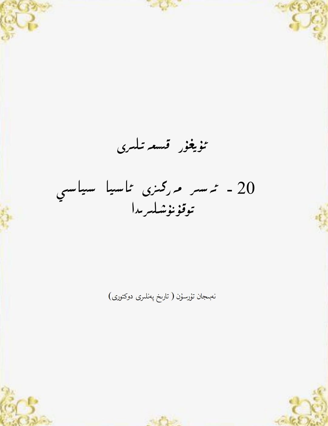Uyghur Qismetliri pdf - ئۇيغۇر قىسمەتلىرى 20-ئەسىر مەركىزى ئاسىيا سىياسىي توقۇنۇشلىرىدا(نەبىجان تۇرسۇن)