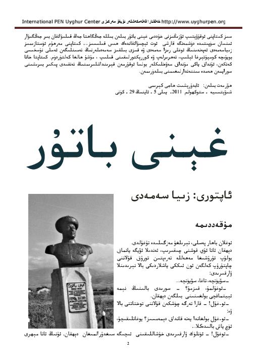 alt 14.pdf 2020 03 23 21 06 58 - غېنى باتۇر (زىيا سەمەدى)