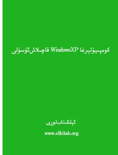 كومپىيۇتېرغا WindowsXP قاچىلاش ئۇسۇلى, ئېلكىتاب تورى