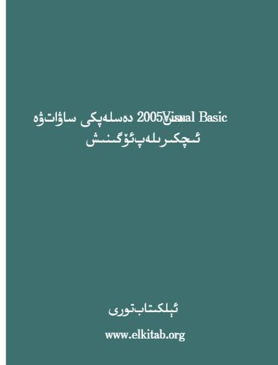 download - Visual Basic 2005دىن دەسلەپكى ساۋات ۋە ئىچكىرىلەپ ئۆگىنىش