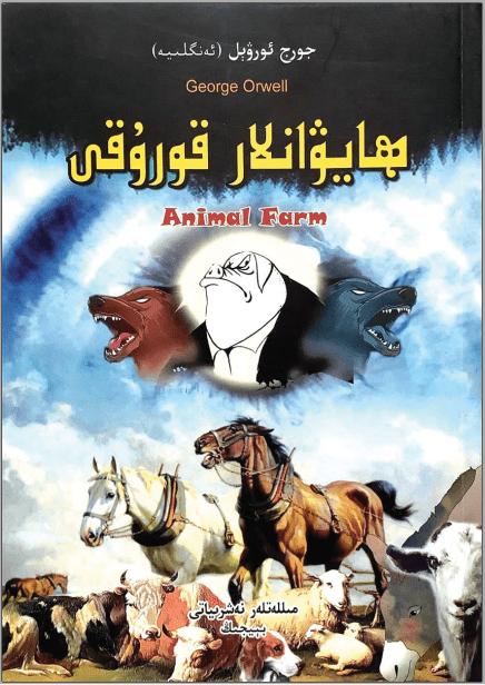 haywanlar qoruqi - ھايۋانلار قورۇقى (رومان)-جورج ئورۋېل (ئەنگلىيە)