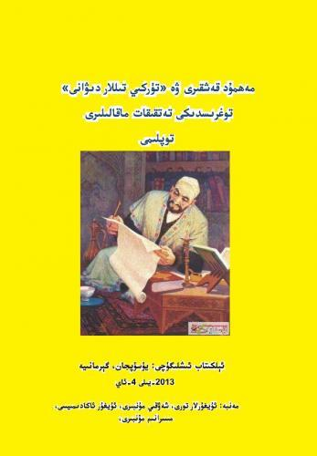 mehmud qeshqiri we turkiy tillar diwani heqqide tetqiqat - مەھمۇد قەشقىرى ۋە (تۈركىي تىللار دىۋانى) توغرىسىدىكى تەتقىقات ماقالىلىرى توپلىمى