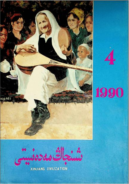 shinjang medeniyti 1990 4 - شىنجاڭ مەدەنىيىتى 1990-يىلى 4-سان