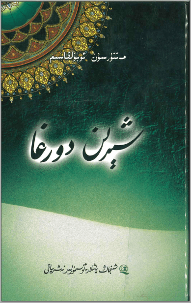 shirin dorgha - شېرىن دورغا (تارىخىي رومان)-مەتتۇرسۇن ئۇبۇلقاسىم
