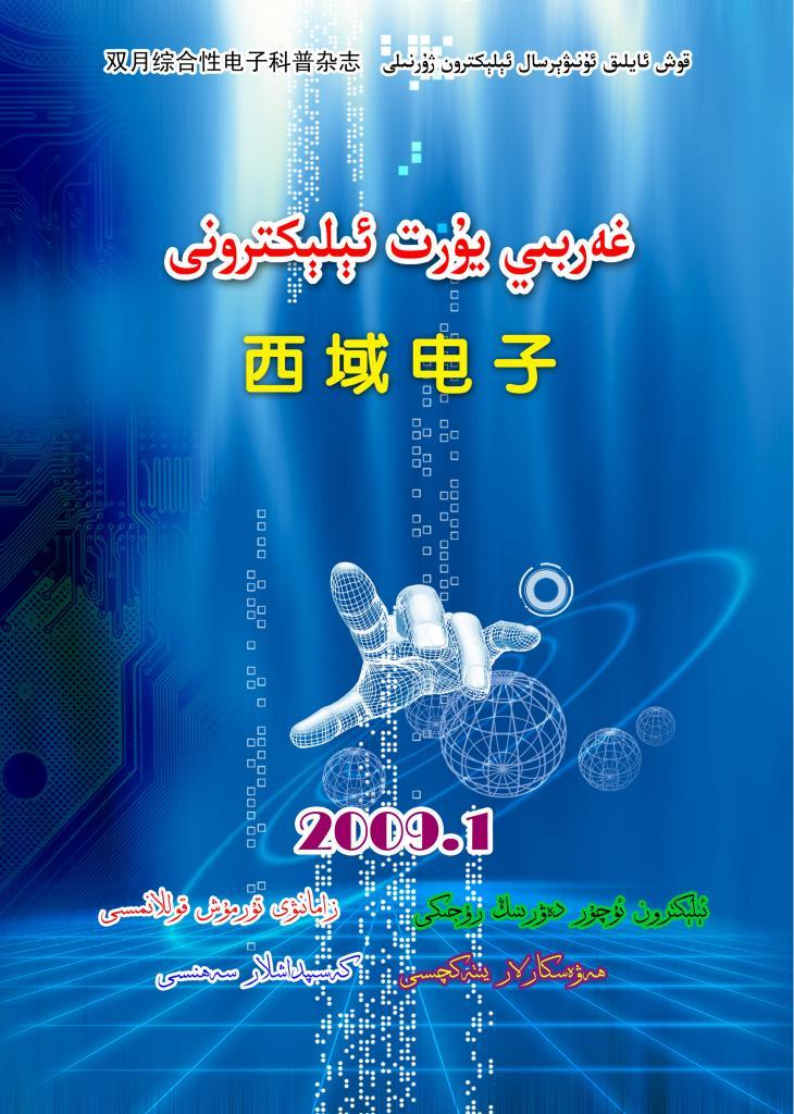 upload cabac8cd7d2f176c3c274de267f85fe6 01 - غەربىي يۇرت ئېلىكترونى تور ژۇرنىلى (2009.01)