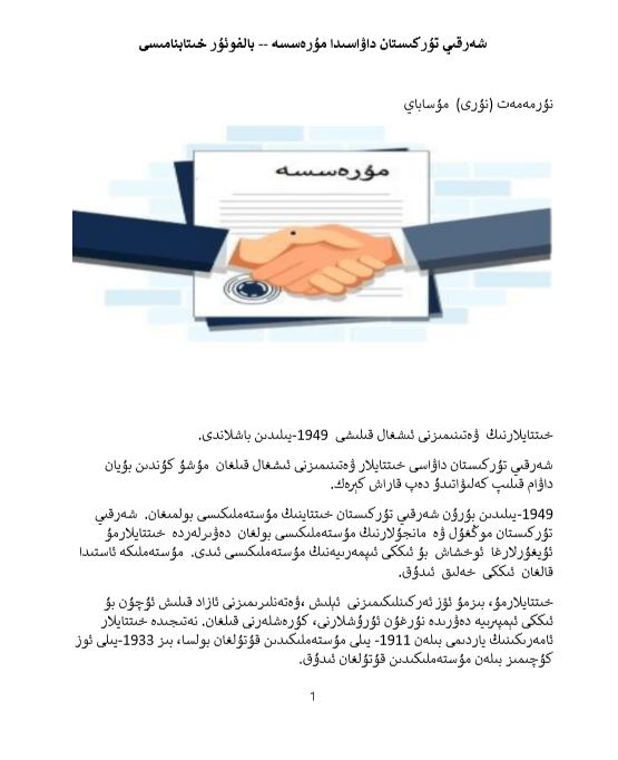 Sherqiy Turkistan dawasida Muresse Kona yeziq .pdf - شەرقىي تۈركىستان داۋاسىدا مۇرەسسە - بالفوئۇر خىتابنامىسى (نۇرمەمەت نۇرى مۇساباي)