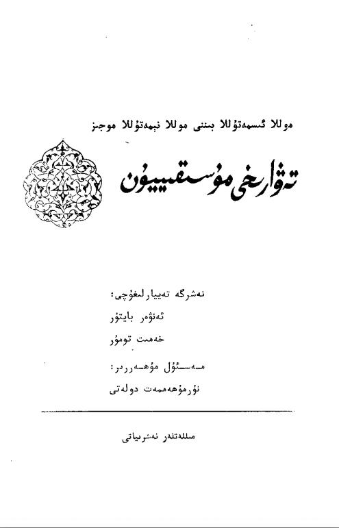 alt 108.pdf 2020 04 07 22 01 45 - تەۋارىخى مۇسقىيۇن - سۈزۈك سكان نۇسخىسى