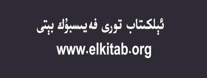 elkitab facebook banner 700x265 - بېكەت ھەققىدە