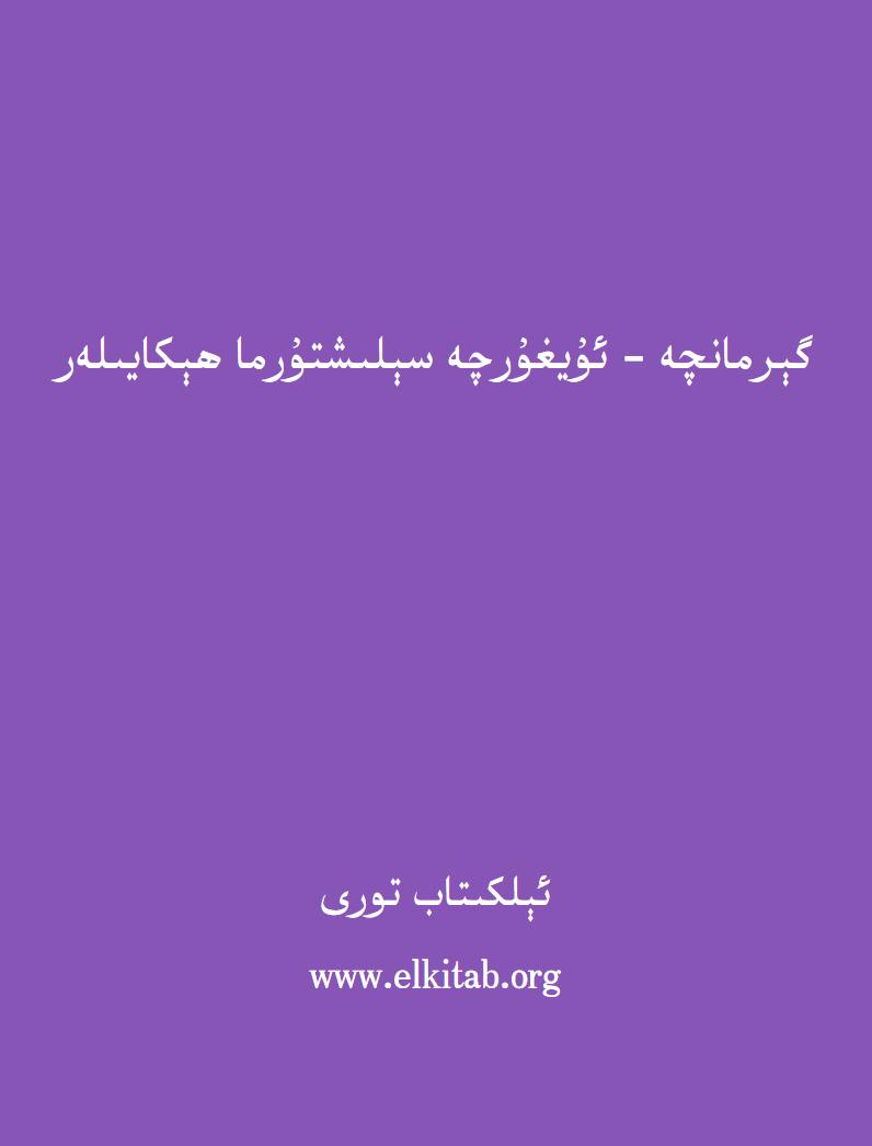 germanche uyghurche hikaye - گېرمانچە - ئۇيغۇرچە سېلىشتۇرما ھېكايىلەر