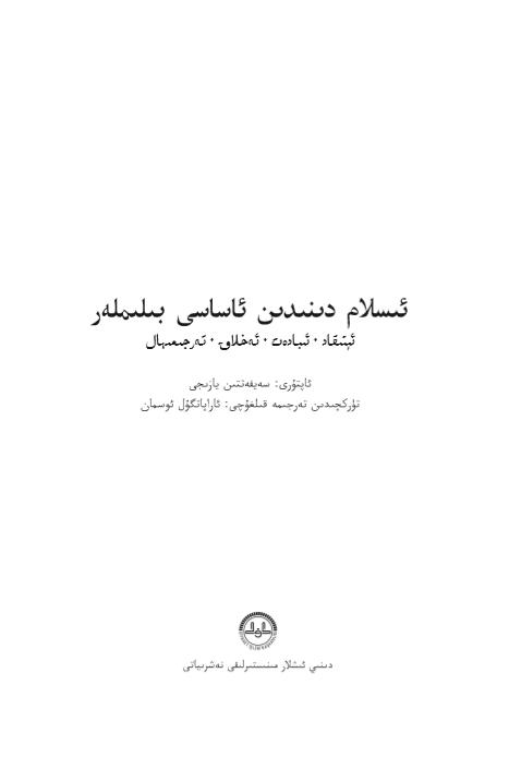 temel dini bilgiler.pdf  Microsoft Edge 2020 04  - ئىسلام دىنىدىن ئاساسى بىلىملەر (ئېتىقاد . ئىبادەت . ئەخلاق . تەرجىمىھال)