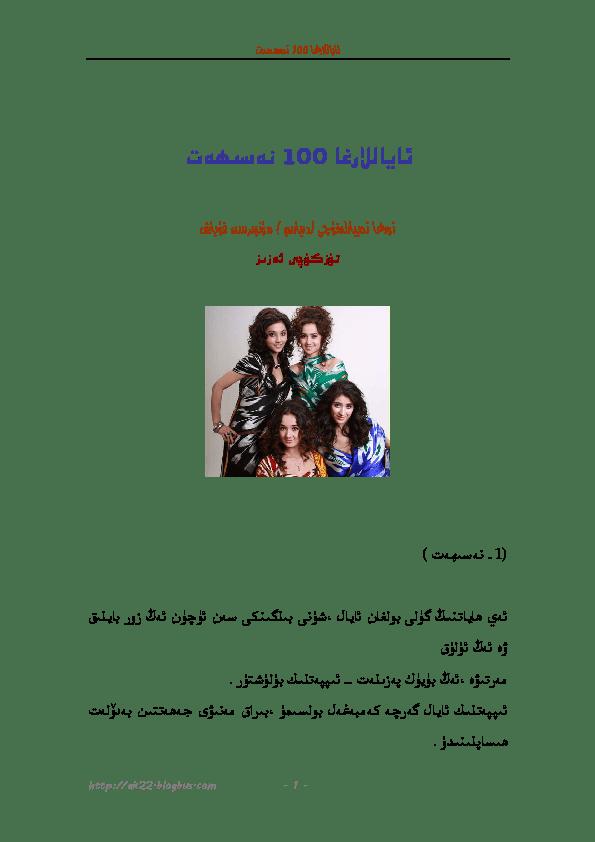 upload 2e81fcbb5d2e3e12357bc32936549ec3 0 - ئاياللارغا 100 نەسىھەت