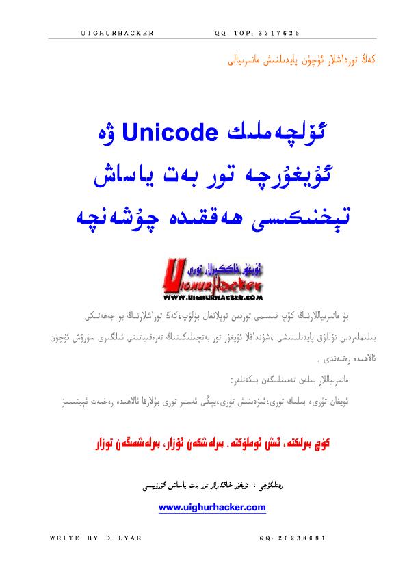 ئۆلچەملىك Unicode ۋە ئۇيغۇرچە توربېكەت ياساش تېخنىكىسى چۈشەنچە, ئېلكىتاب تورى