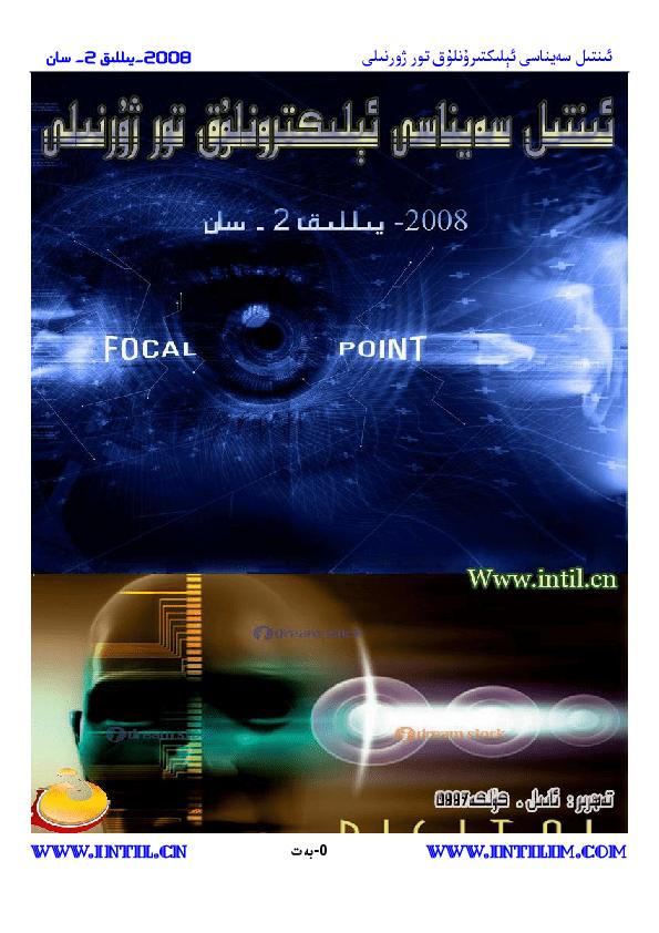 upload aa45116f73a80720527db89d13742675 0 - ئىنتىل سەيناسى ئېلىكترونلۇق تور ژۇرنىلى 2008-يىللىق 2-سان