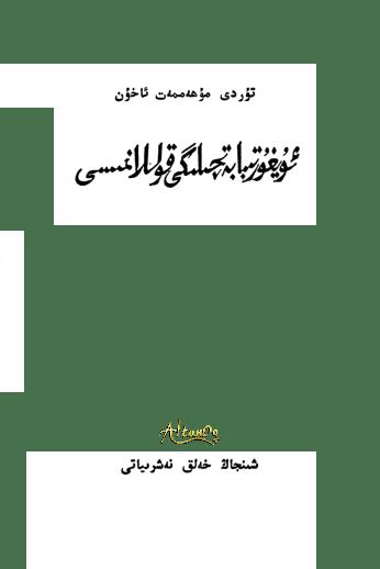 upload b8969bbf7d4ec2aa9a2d481233c934d2 0 - ئۇيغۇر تىبابەتЧилиگى قوللانمىسى (تۇردى Муһәммәт ئاخۇن)