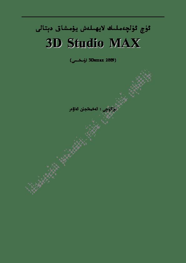 upload f4259e1f78109c09ecb3c08343548ef8 0 - ئۈچ ئۆلچەملىك لايىھەلەش دېتالى 3D Studio Max