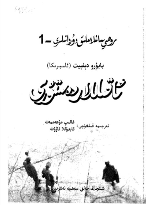 uy 47.pdf page 1 of 226 2020 04 13 21 55 01 - ئاقىللار دەستۇرى