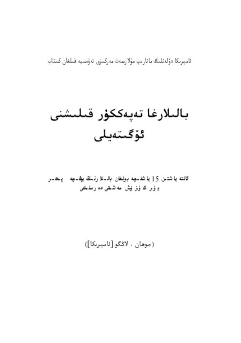 uy 61.pdf page 1 of 149 2020 04 13 22 28 52 - بالىلارغا تەپەككۇر قىلىشنى ئۆگىتەيلى