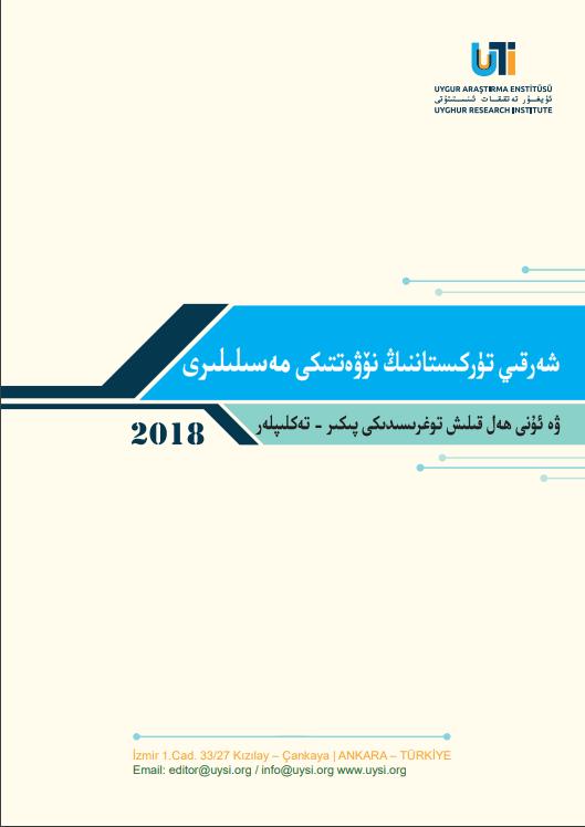 Uyghurche Report 2018 2 pdf - شەرقىي تۈركىستاننىڭ نۆۋەتتىكى مەسىلىلىرى ۋە ئۇنى ھەل قىلىش توغرىسىدىكى پىكىر-تەكلىپلەر