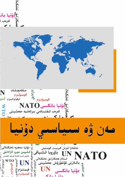men siyasi dunya.pdf 1 page 2020 05 15 00 58 28 - مەن ۋە سىياسىي دۇنيا