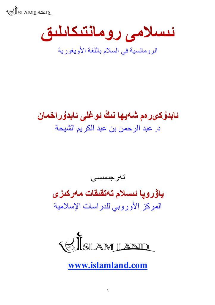 upload ea48f061f310539e96de873cb23671bc 01 - ئىسلامىي رومانتىكالىق