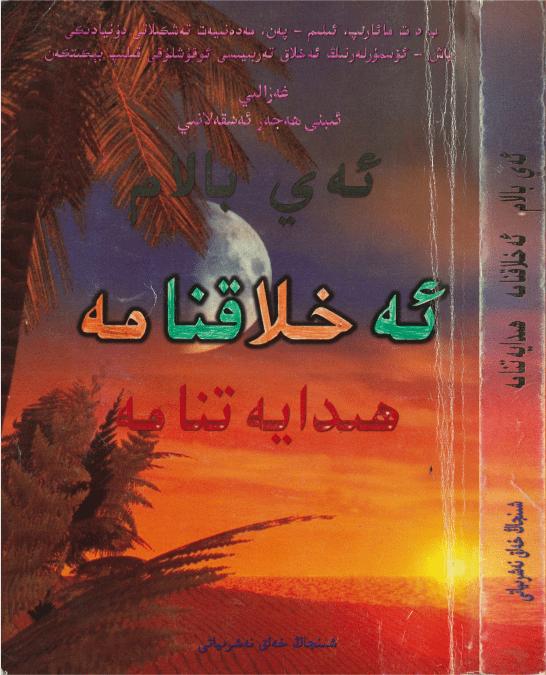 uy 102.pdf und 4 weitere Seiten  Microsoft Edg - ئەي بالام ئەخلاقنامە ھىدايەتنامە