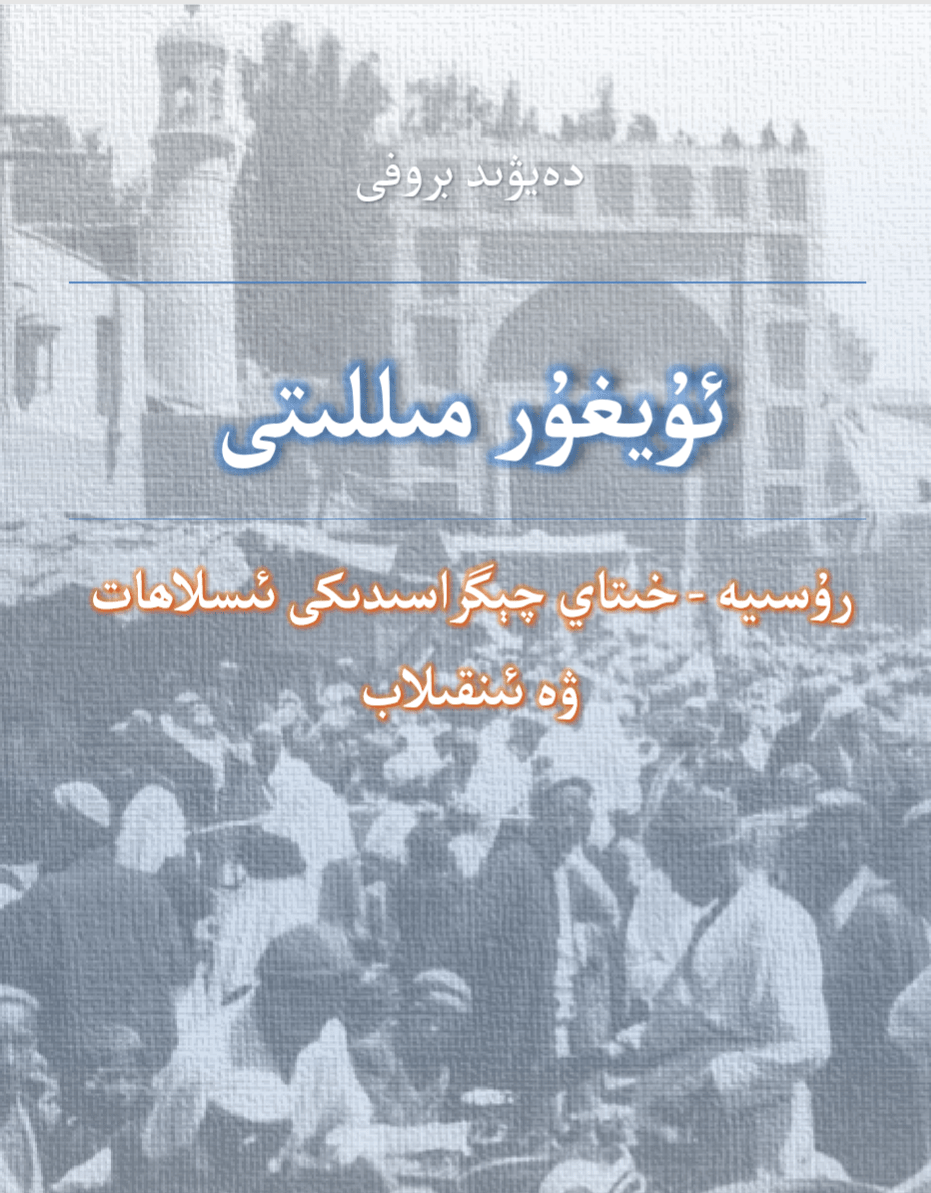 uyghur nation - ئۇيغۇر مىللىتى: رۇسىيە-خىتاي چىگراسىدىكى ئىسلاھات ۋە ئىنقىلاب