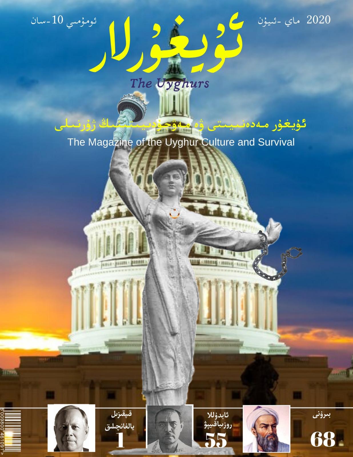 uyghur10 - ئۇيغۇرلار 2020-يىلى 10-سان