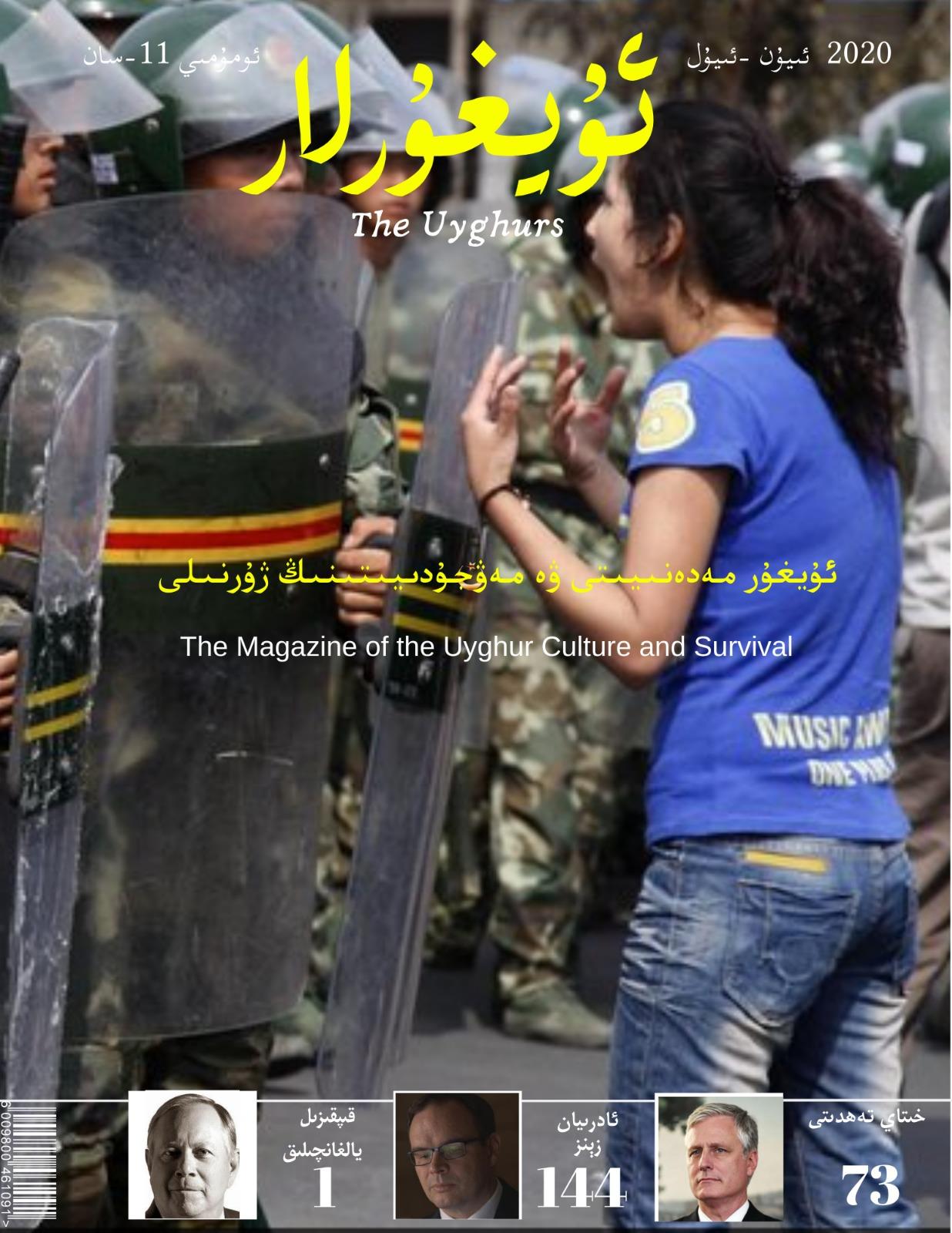 Uyghur11 - ئۇيغۇرلار 2020-يىلى 11-سان