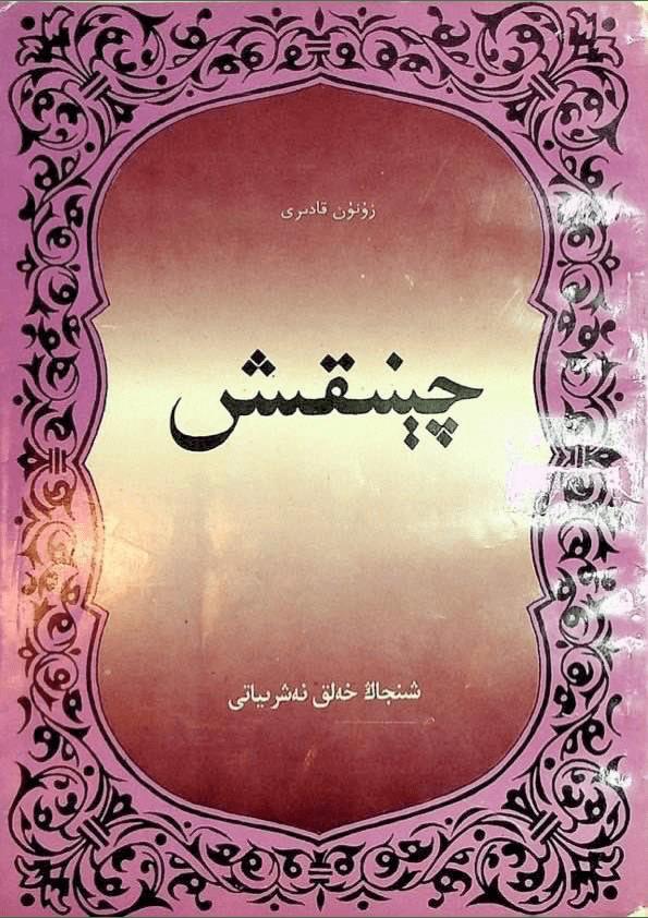 cheniqish 3 0 - چېنىقىش (زۇنۇن قادىرى)