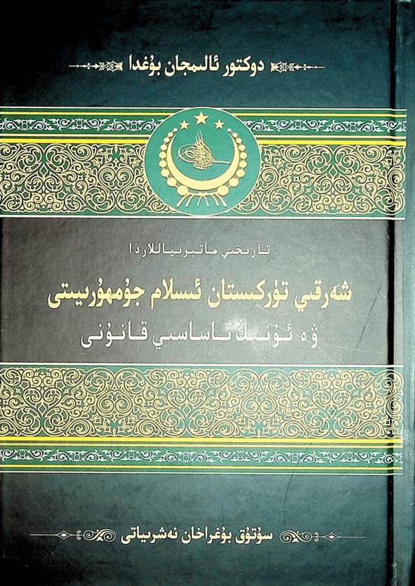 sherqiy turkistan islam jumhuriyiti kichik 0 - تارىخىي ماتېرىياللاردا شەرقىي تۈركىستان ئىسلام جۇمھۇرىيىتى ۋە ئۇنىڭ ئاساسىي قانۇنى
