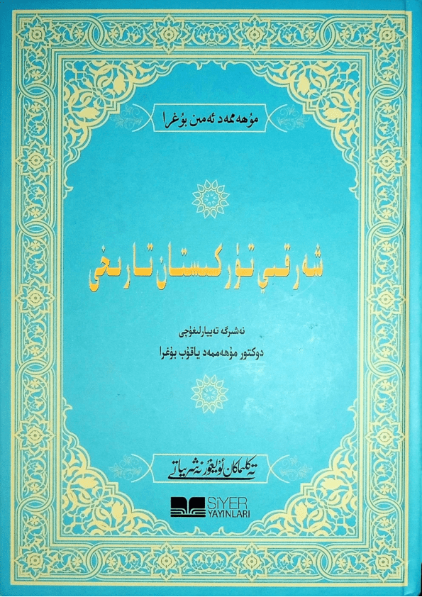 sherquy turkistan tarihi 0 - شەرقىي تۈركىستان تارىخى (مۇھەممەد ئىمىن بۇغرا)
