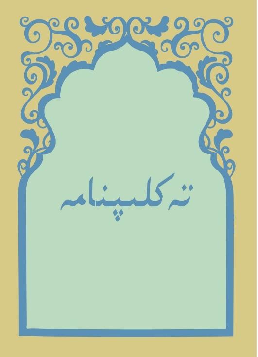 teklipname muqawa - تەكلىپنامە