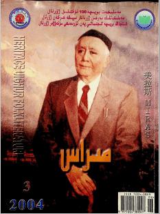 1105 - مىراس2004-يىلى 3-سان